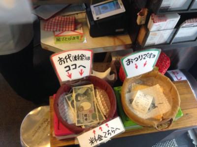 ヨシカミ-お会計