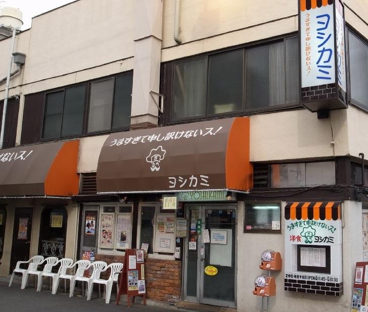 浅草の人気洋食店「ヨシカミ」